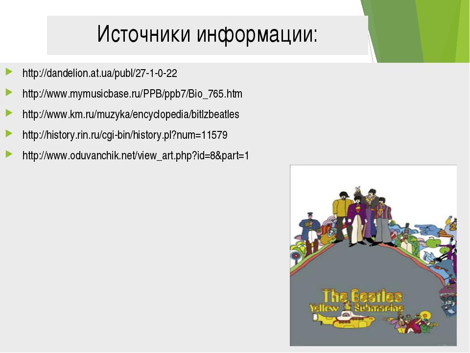 Источники информации: http://dandelion.at.ua/publ/27-1-0-22 http://www.mymusi...