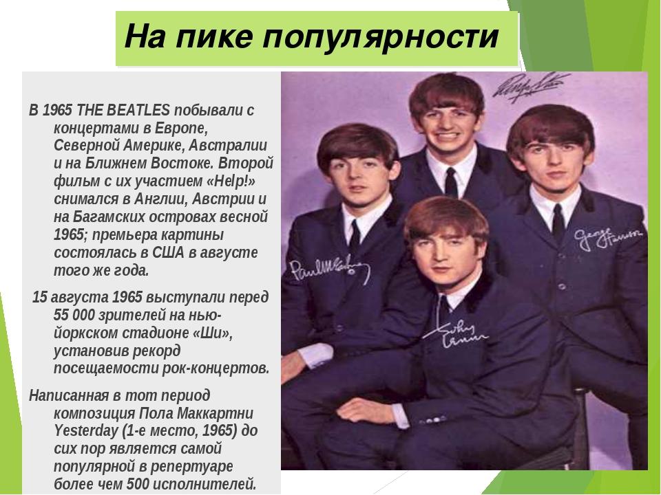 На пике популярности В 1965 THE BEATLES побывали с концертами в Европе, Север...
