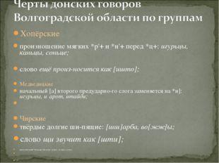 Хопёрские произношение мягких *р'+ и *н'+ перед *ц+: игурьцы, каньцы, соньце