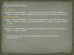 Хопёрские формы местоимений 1, 2 лица и возвратного в Р. и В. падежах: у мяня