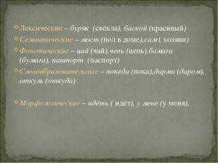Лексические – буряк (свёкла), баской (красивый) Семантические – мост (пол в д