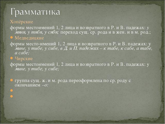 Хопёрские формы местоимений 1, 2 лица и возвратного в Р. и В. падежах: у мяня...