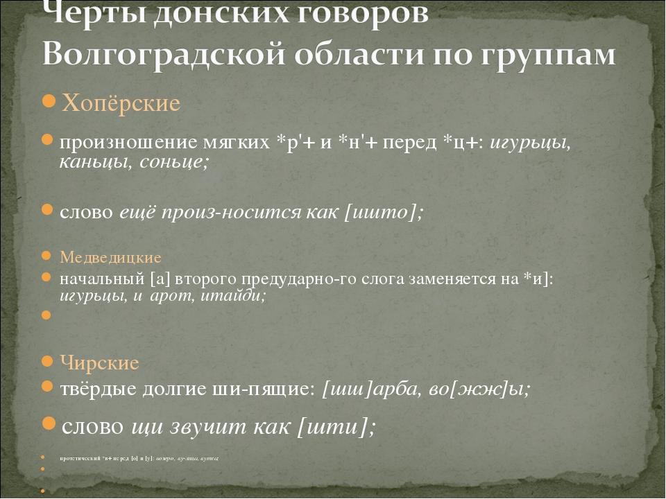 Хопёрские произношение мягких *р'+ и *н'+ перед *ц+: игурьцы, каньцы, соньце...