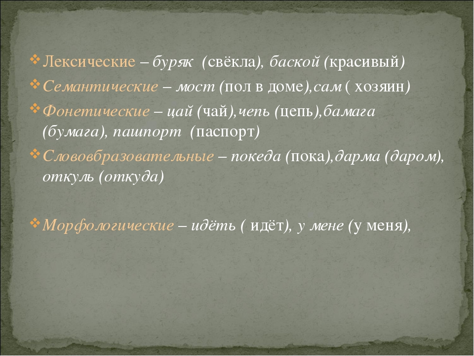 Лексические – буряк (свёкла), баской (красивый) Семантические – мост (пол в д...