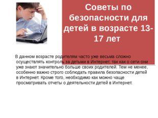 Советы по безопасности для детей в возрасте 13-17 лет  В данном возрасте ро