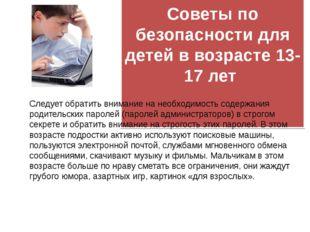 Советы по безопасности для детей в возрасте 13-17 лет  Следует обратить вни