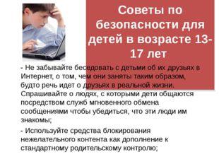 Советы по безопасности для детей в возрасте 13-17 лет  - Не забывайте бесед