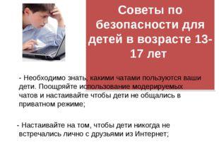 Советы по безопасности для детей в возрасте 13-17 лет  - Необходимо знать,