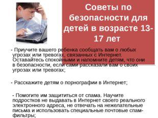 Советы по безопасности для детей в возрасте 13-17 лет  - Приучите вашего ре