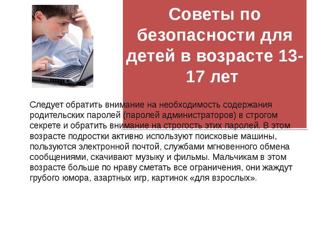 Советы по безопасности для детей в возрасте 13-17 лет  Следует обратить вни...