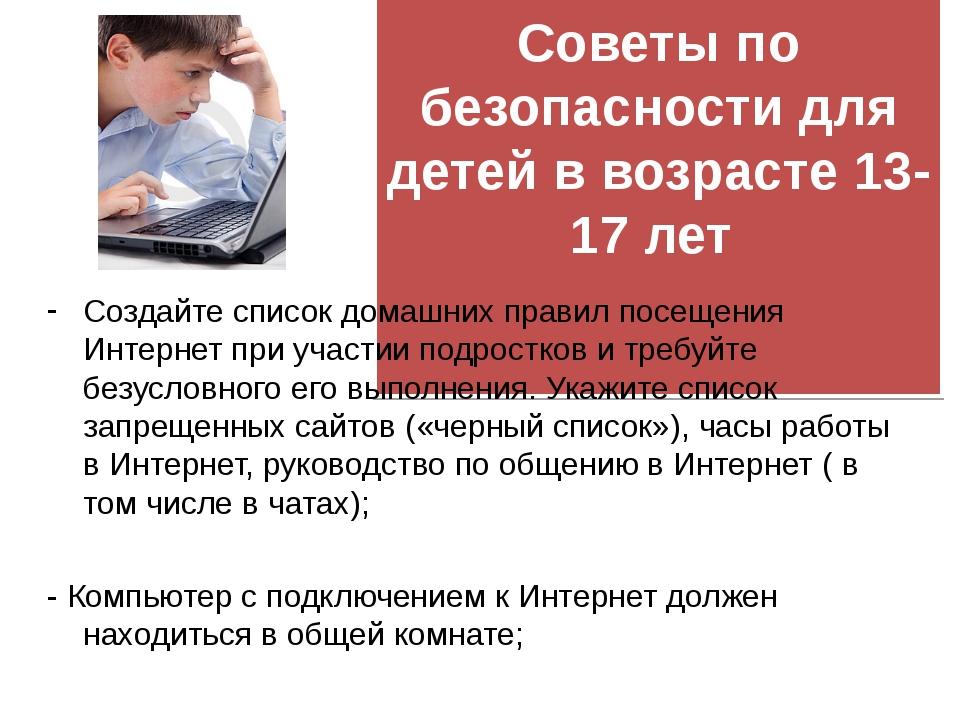Советы по безопасности для детей в возрасте 13-17 лет  Создайте список дома...