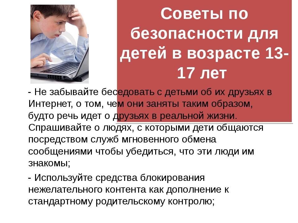 Советы по безопасности для детей в возрасте 13-17 лет  - Не забывайте бесед...