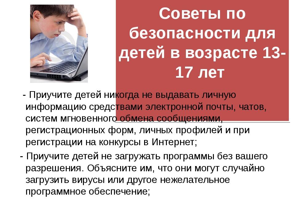 Советы по безопасности для детей в возрасте 13-17 лет  - Приучите детей ник...