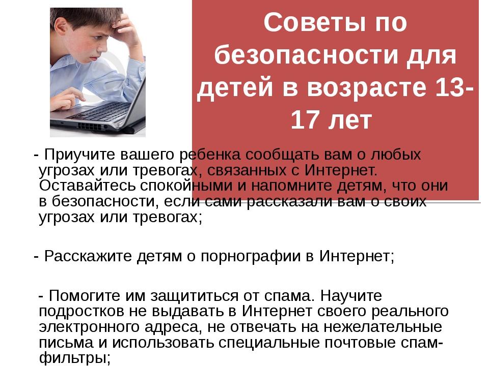 Советы по безопасности для детей в возрасте 13-17 лет  - Приучите вашего ре...