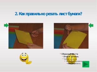 2. Как правильно резать лист бумаги?