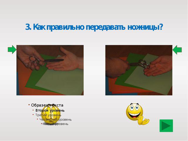 3. Как правильно передавать ножницы?