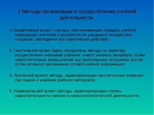 1.Методы организации и осуществления учебной деятельности. 1.Перцептивный асп