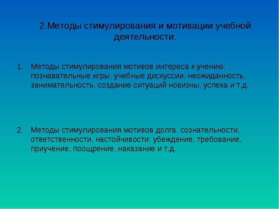 2.Методы стимулирования и мотивации учебной деятельности. Методы стимулирован...