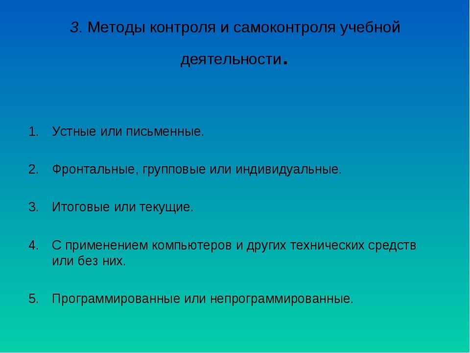 3. Методы контроля и самоконтроля учебной деятельности. Устные или письменные...