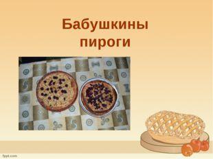 Бабушкины пироги