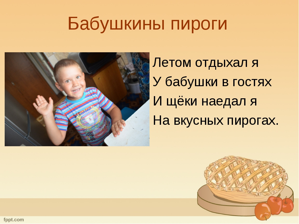 Бабушкины пироги Летом отдыхал я У бабушки в гостях И щёки наедал я На вкусны...