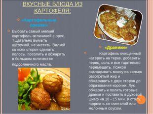 ВКУСНЫЕ БЛЮДА ИЗ КАРТОФЕЛЯ: «Картофельные орешки» Выбрать самый мелкий карто