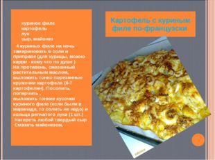 Картофель с куриным филе по-французски куриное филе картофель лук сыр, майоне