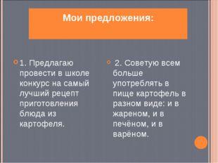 1. Предлагаю провести в школе конкурс на самый лучший рецепт приготовления бл
