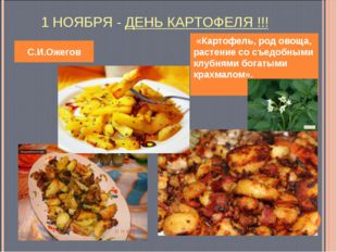 1 НОЯБРЯ - ДЕНЬ КАРТОФЕЛЯ !!! С.И.Ожегов «Картофель, род овоща, растение со с