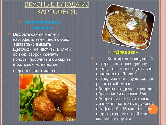 ВКУСНЫЕ БЛЮДА ИЗ КАРТОФЕЛЯ: «Картофельные орешки» Выбрать самый мелкий карто...