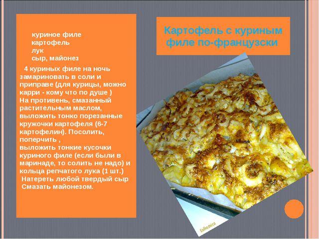 Картофель с куриным филе по-французски куриное филе картофель лук сыр, майоне...