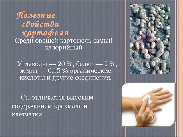 Полезные свойства картофеля Среди овощей картофель самый калорийный. Углевод...