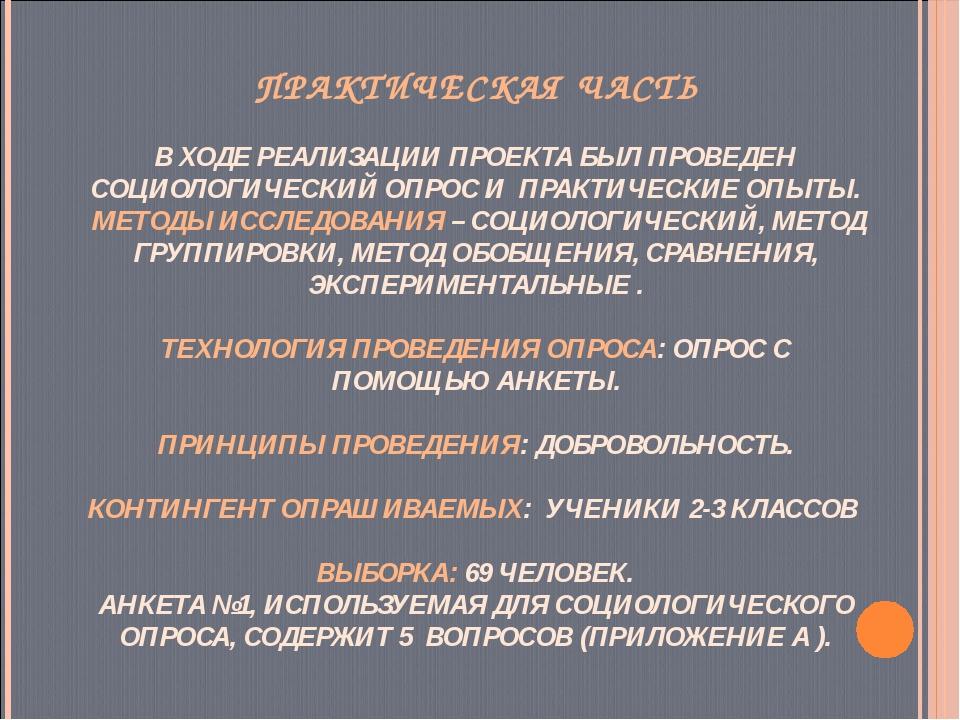 ПРАКТИЧЕСКАЯ ЧАСТЬ В ХОДЕ РЕАЛИЗАЦИИ ПРОЕКТА БЫЛ ПРОВЕДЕН СОЦИОЛОГИЧЕСКИЙ ОПР...