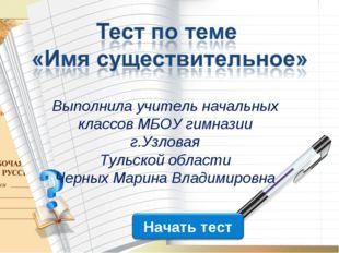 Выполнила учитель начальных классов МБОУ гимназии г.Узловая Тульской области