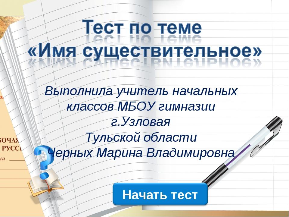 Выполнила учитель начальных классов МБОУ гимназии г.Узловая Тульской области...