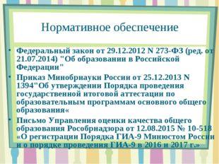 Нормативное обеспечение Федеральный закон от 29.12.2012 N 273-ФЗ (ред. от 21.