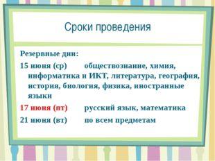 Сроки проведения Резервные дни: 15 июня (ср)обществознание, химия, информати