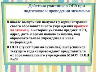 Действия участников ОГЭ при подготовке и проведении экзаменов В школе выпускн