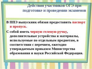 Действия участников ОГЭ при подготовке и проведении экзаменов В ППЭ выпускник