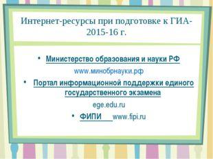 Интернет-ресурсы при подготовке к ГИА-2015-16 г. Министерство образования и