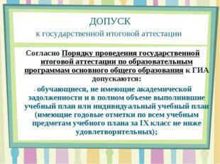 ДОПУСК к государственной итоговой аттестации СогласноПорядку проведения госу