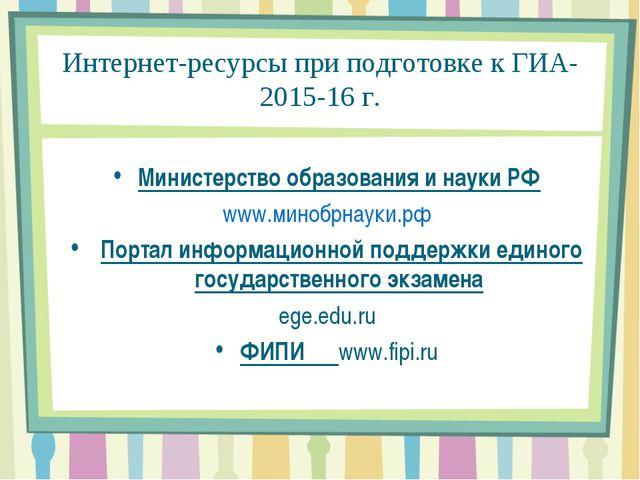 Интернет-ресурсы при подготовке к ГИА-2015-16 г. Министерство образования и...