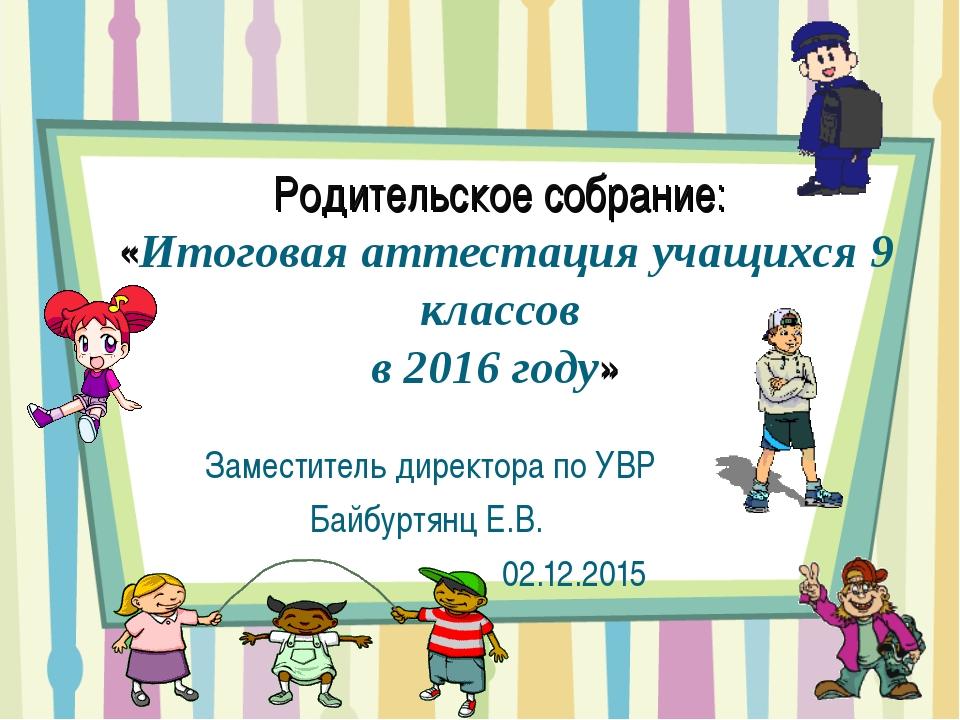 Родительское собрание: «Итоговая аттестация учащихся 9 классов в 2016 году»...