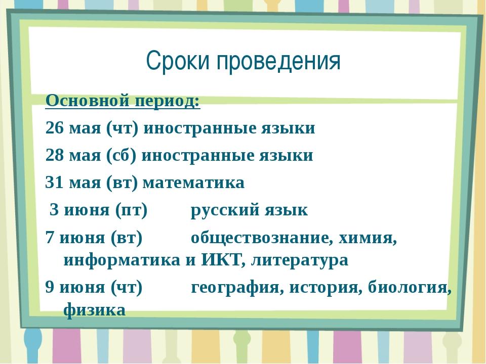 Сроки проведения Основной период: 26 мая (чт) иностранные языки 28 мая (сб) и...