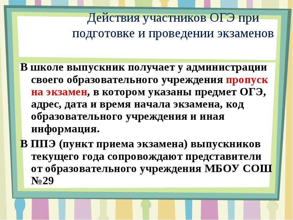 Действия участников ОГЭ при подготовке и проведении экзаменов В школе выпускн...
