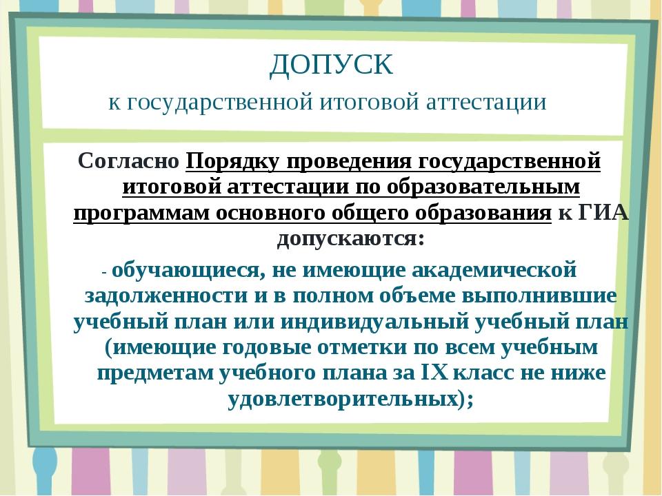 ДОПУСК к государственной итоговой аттестации СогласноПорядку проведения госу...