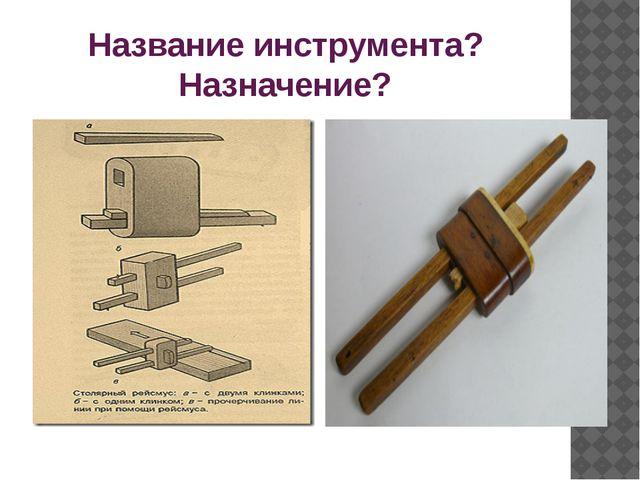 Название инструмента? Назначение? Назовите название разметочного инструмента...