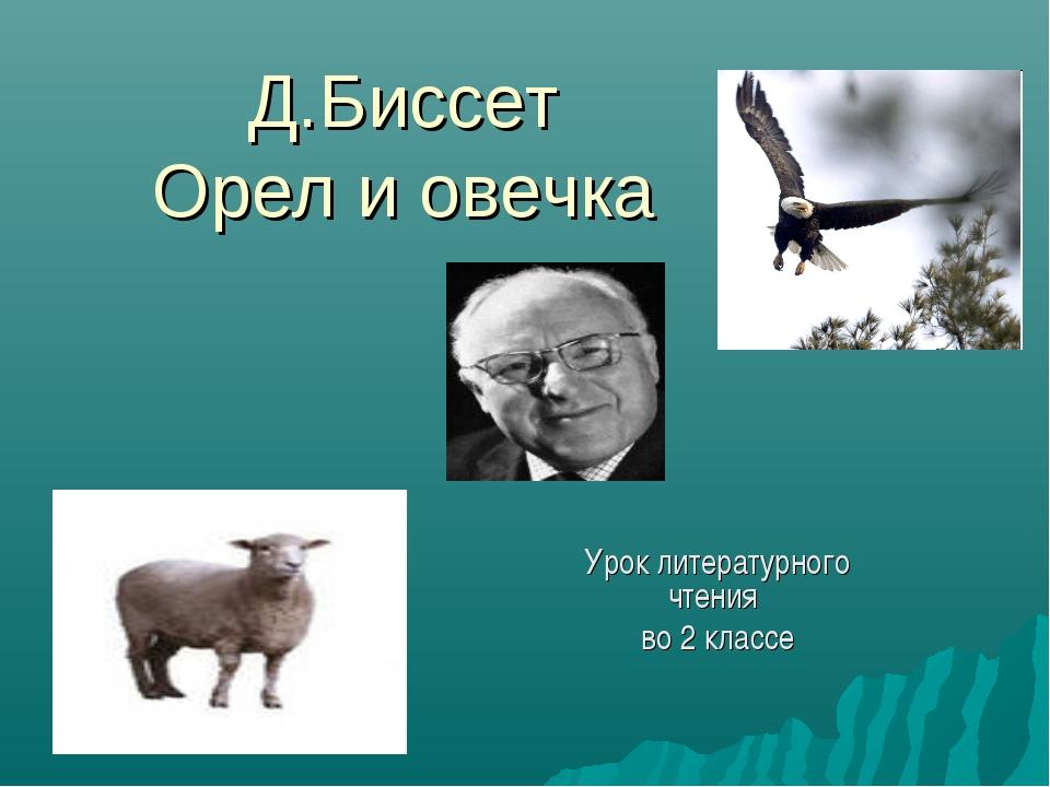 Д.Биссет Орел и овечка Урок литературного чтения во 2 классе