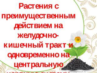 Растения с преимущественным действием на желудочно-кишечный тракт и одноврем