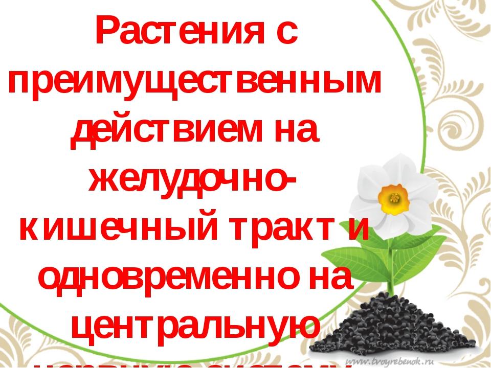 Растения с преимущественным действием на желудочно-кишечный тракт и одноврем...
